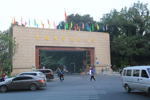 中国科技大学国家同步辐射实验室