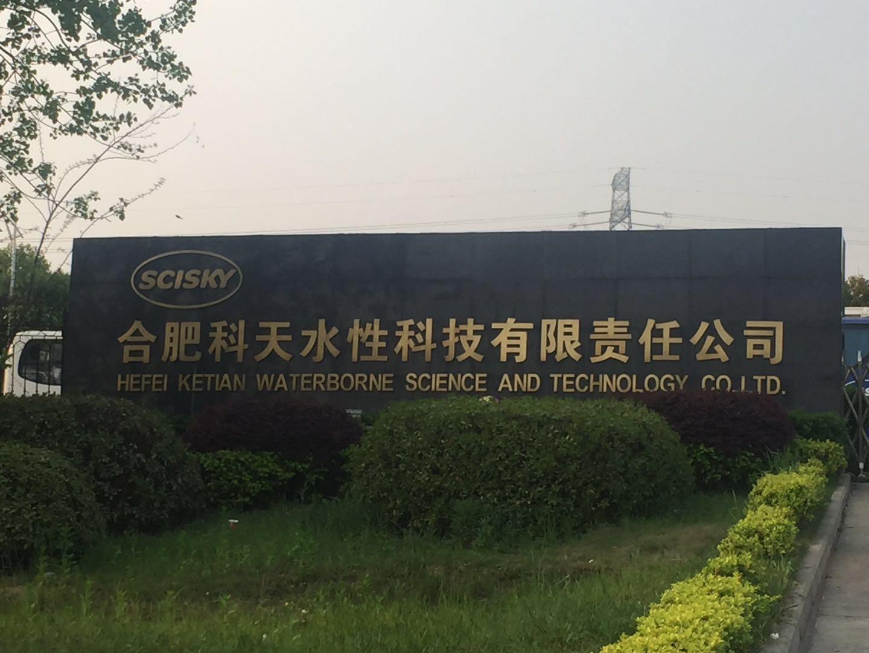 合肥科天水性科技有限责任公司