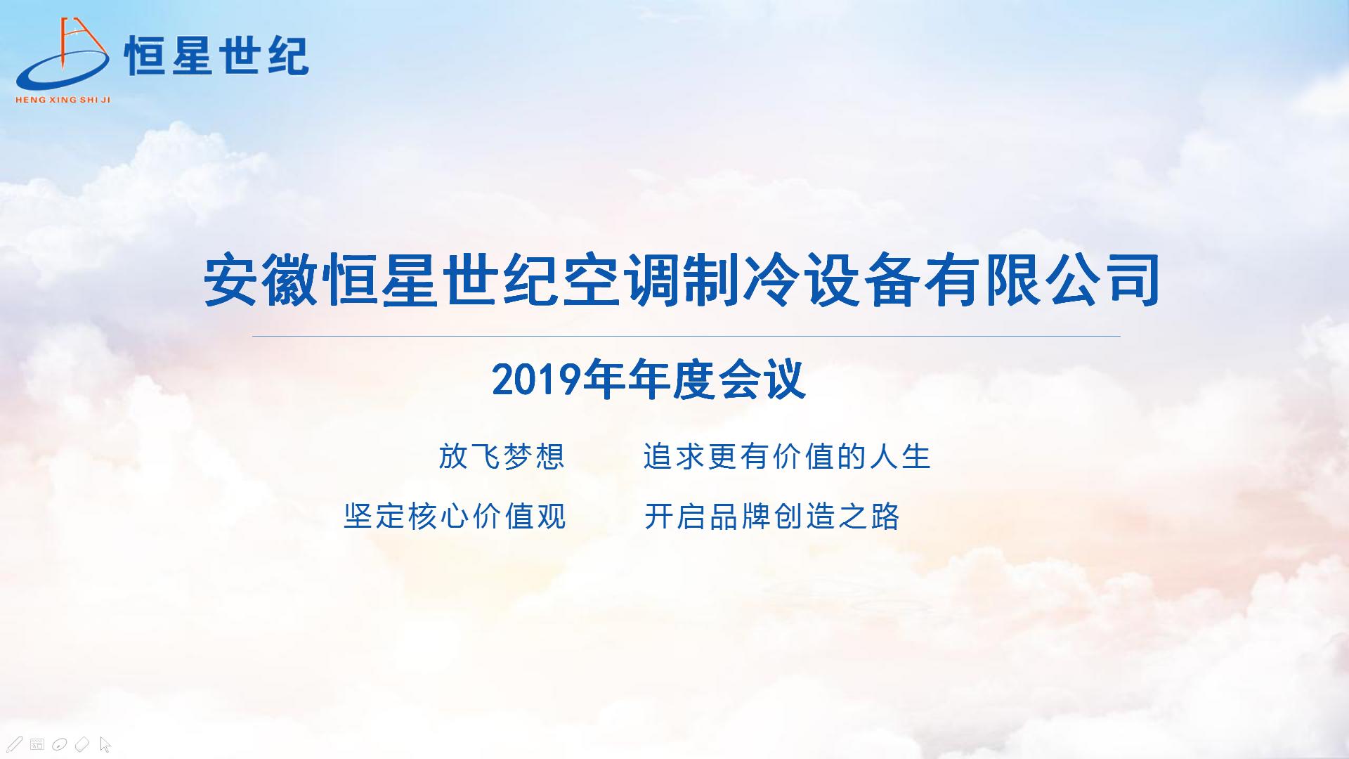 安徽恒星世纪 2019 放飞梦想 开启品牌创造之路