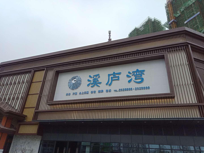 安徽溪庐湾娱乐管理有限公司-冷水机系统案例