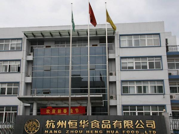 杭州恒华食品有限公司冷水机组系统实景展示
