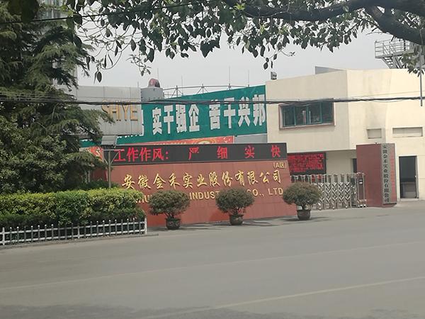 安徽金禾实业股份有限公司冷水机组系统实景