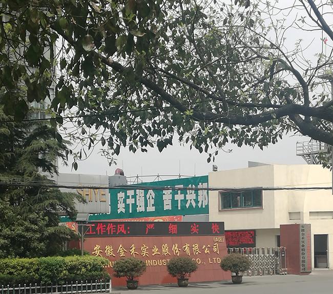 安徽金禾实业股份有限公司